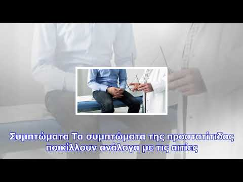 Malyshev την υγεία του προστάτη