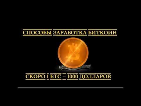 Криптовалюта в реальном времени
