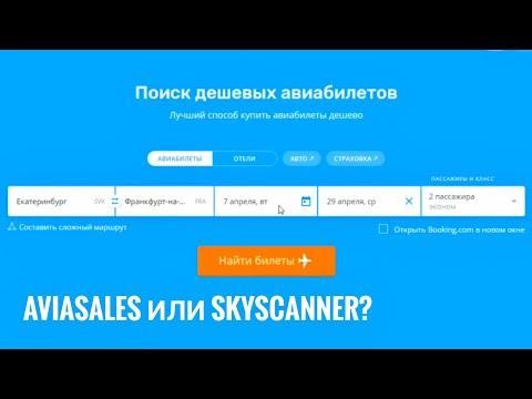 Aviasales или Skyscanner? Покупка авиабилетов AirAstana через Aviakassa