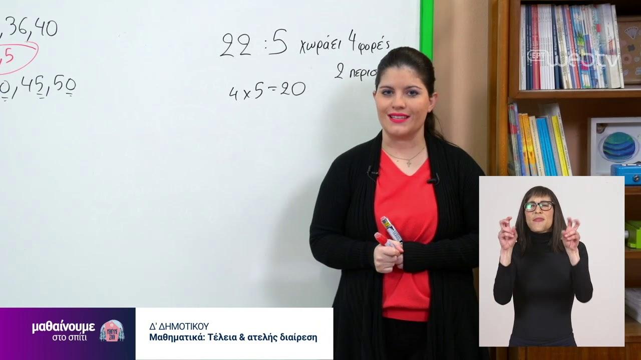 Μαθαίνουμε στο σπίτι   Δ' Τάξη   Μαθηματικά – Τέλεια και ατελής διαίρεση   15/04/2020   ΕΡΤ