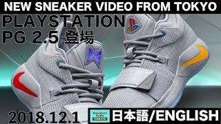 low priced e724b fb183 nike pg2 playstation on feet - मुफ्त ऑनलाइन ...