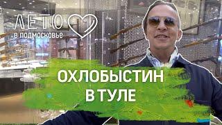 Иван Охлобыстин нашел оружие для лилипутов в Туле