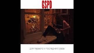 GSPD - О том, как девочка Алёна стала женщиной (Official Audio)