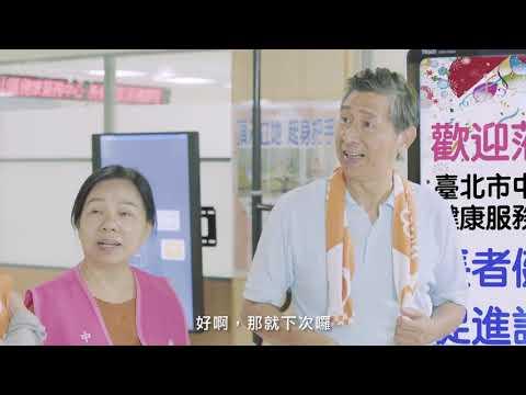 107年臺北市健康城市宣傳影片