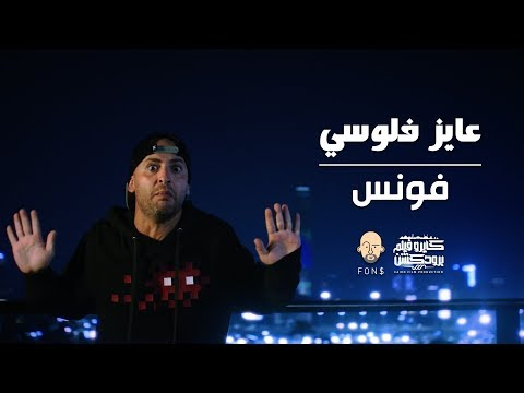 """شادي ألفونس """"عايز فلوسي"""" مع نجوم SNL بالعربي"""