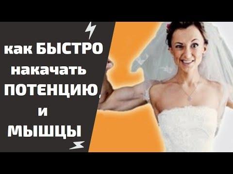 Как быстро усилить потенцию и накачать мышцы. Аргинин как принимать в домашних условиях 4k video