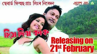 Hiya Diba Kak    Assamese Full Movie    Jatin Bora,Aangurlata Deka