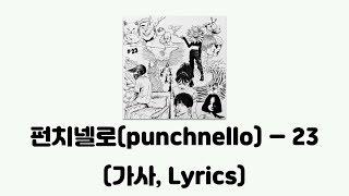 punchnello - 23 (feat. Sam Kim)