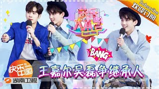 《快乐大本营》Happy Camp EP.20170909 Jackson Wang & He Jiong Show Best Teamwork【Hunan TV Official 1080P】