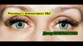Наращивание ресницами S&C и ДЕКОР зеленых глаз ЖЕЛТЫМИ ресницами Eyelash 3D