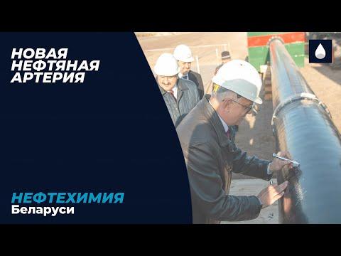 22 октября неподалеку от агрогордка Бобовичи в Гомельском районе состоялась торжественная церемония начала строительства магистрального нефтепровода «Гомель-Горки».  Он соединит южную и северную ветки белорусской нефтетранспортной системы, свяжет нефтеперерабатывающие заводы в Мозыре и Новополоцке, что позволит поставлять нефть на эти объекты с альтернативных направлений.