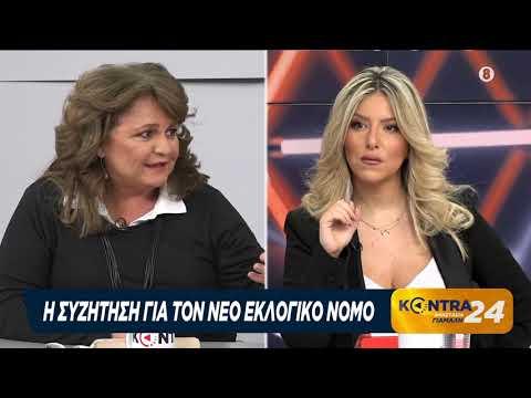 Μαρίνα Μάνη δημοσιογράφος για τον νέο εκλογικό νόμο