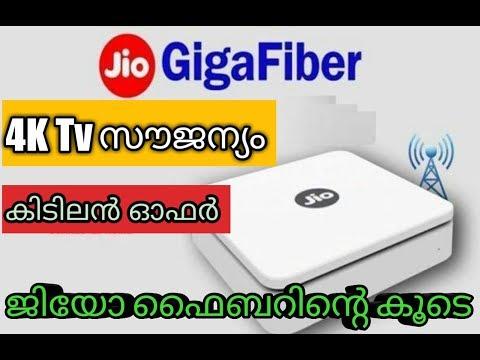 4K TV സൗജന്യം!!! അമ്പോ കിടിലൻ ഓഫർ   JIO JIGA FIBER വരുന്നു !!