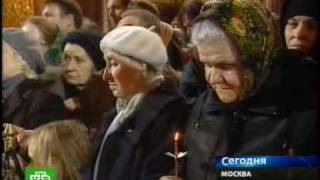 Похороны Патриарха Алексия II