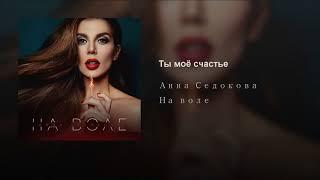 Анна Седоковой - Ты моё счастье (Teejay prod.)