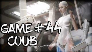 Game Coub #44 | Кубы со дна | Самые унылые приколы за неделю
