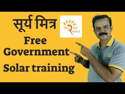 suryamitra training |सूर्यमित्र |free solar training | govt ...