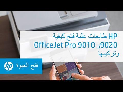 كيفية فتح علبة طابعات HP OfficeJet Pro 9010 أو 9020 وتركيبها
