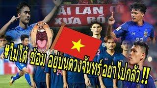 #OMG คอมเม้น แฟน เวียดนาม หลัง เห็น ชื่อ U23 THAILAND '' พวกเขาจะกลับไปเป็นหมู เอเชีย '' เดือดจัด!!