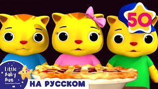 Три маленьких котёнка | И больше детских стишков | от LittleBabyBum