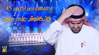حسين الجسمي - ماتخافوش على مصر (إحتفالات نصر أكتوبر 45) | 2018 تحميل MP3