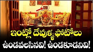 Idol Worship At Home : Do's and Don'ts    Pooja Room Photos    Gold Star Devotional