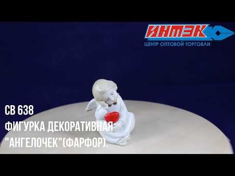 """Фигурка декоративная """"Ангелочек""""(фарфор) Арт.YQYD042826"""
