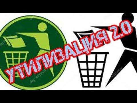 Хозяева России заявили о том как поступать с теми кто находится за чертой бедности. Утилизация 2.0