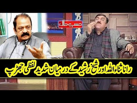 Rana SanaUllah VS Sheikh Rasheed – Hasb e Haal – Dunya News