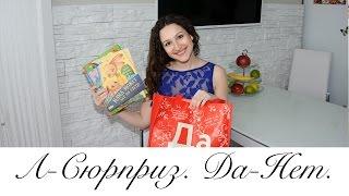 Сюрприз от магазина Лабиринт (Л-СЮРПРИЗ ДА/НЕТ).Детские книги :)