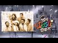Dil Dosti Dobara | Title Track | Zee Marathi | View Pics