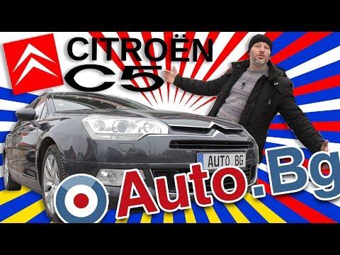 Citroen C5 - елегантния автомобил