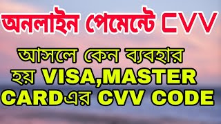 what is cvv code why visa master card provide  this code