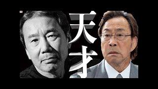 武田鉄矢◆村上春樹は天才!頭の中から出てくる名言!人生が変わる言葉がある!