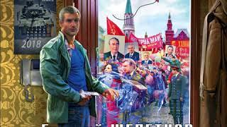Евгений Щепетнов – 1970. [Аудиокнига]