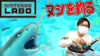釣りでラスボスのホオジロザメ釣ったったわ! 【ニンテンドーラボ】