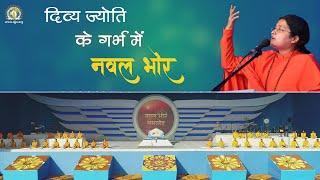 Divya Jyoti Ke Garbh Mein Naval Bhor | Discourse by Sadhvi Tapeshwari Bharti
