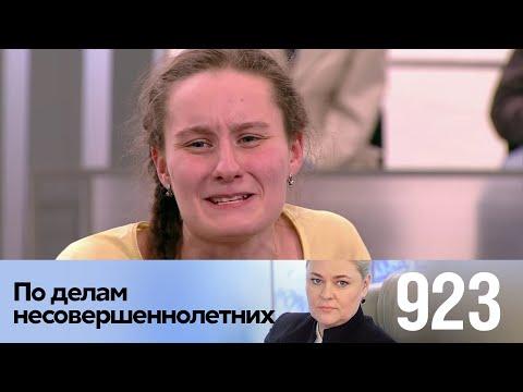 По делам несовершеннолетних | Выпуск 923