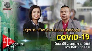 รายการ กฎหมายน่ารู้ : กฎหมาย เจ้าพนักงานควบคุมโรคติดต่อ COVID-19