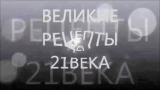 РУССКАЯ ЭНИГМА.АЛЛИЛУЙЯ!