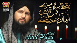 New Heart Touching Naat 2019   Asad Raza Attari   Rehte Hain Mere Dil Me   Heera Gold