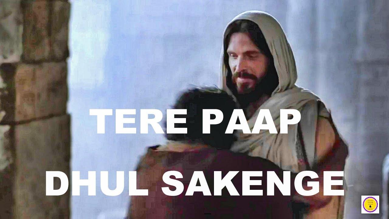 Tere Paap Dhul Sakenge Lyrics
