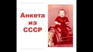 TAG-Анкета из СССР . Самый откровенный тэг.