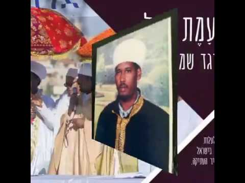 &quotאמלקך&quot תפילה שנאמרת בשבת קודש.  מלקם סנבט לכל בית ישראל.