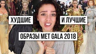 ХУДШИЕ И ЛУЧШИЕ ОБРАЗЫ MET GALA 2018!