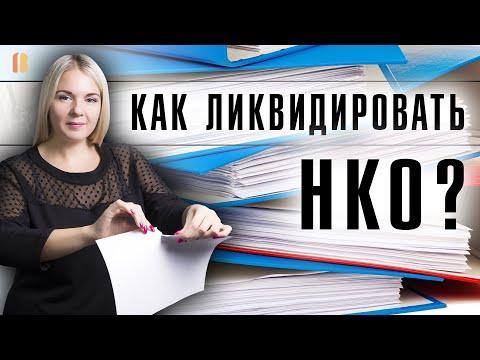 Добровольная ликвидация некоммерческой организации (НКО): процедура, сроки, комплект документов