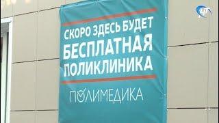 Планируется, что новая бесплатная поликлиника откроется на Большой Санкт-Петербургской в октябре