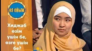 Хиджаб өзім үшін бе, өзге үшін бе? — 2 маусым 24 шығарылым (2 сезон 24 выпуск) ток-шоу «Өз ойым»