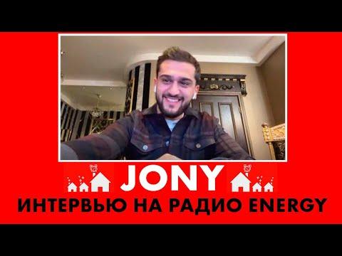 JONY: про вдохновение на песню ТЫ БЕСПОЩАДНА, женитьбу на поклоннице и самоизоляцию