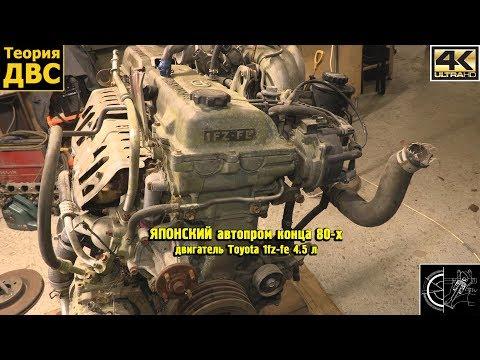 Фото к видео: ЯПОНСКИЙ автопром конца 80-х (двигатель Toyota 1fz-fe 4.5 л)